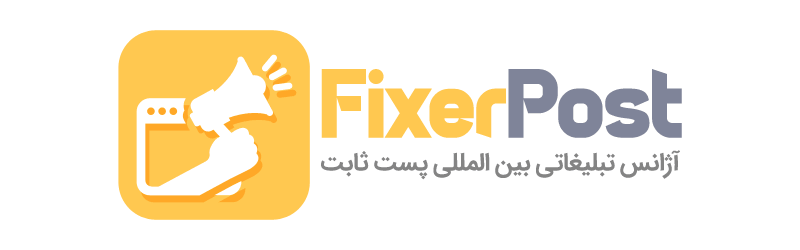 فیکسر-پست-FixerPost